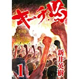 Amazon.co.jp: キーチVS 1 電子書籍: 新井 英樹: Kindleストア
