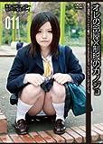 オレの部屋×制服のカノジョ011 [DVD]