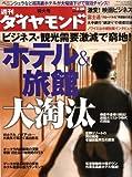 週刊 ダイヤモンド 2009年 3/28号 [雑誌]