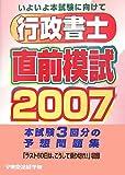 行政書士直前模試〈2007〉 (ライセンス・ブックス)