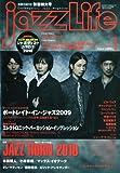 jazzLife(ジャズライフ) 2010年 01月号 [雑誌]