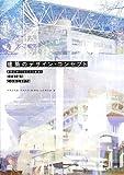 サムネイル:book『建築のデザイン・コンセプト』