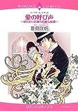愛の呼び声~身代わり花嫁の危険な結婚~ (エメラルドコミックス ロマンスコミックス)