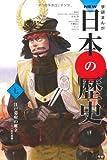 NEW日本の歴史07 江戸幕府の確立 (学研まんが NEW日本の歴史)