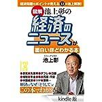Amazon.co.jp: [図解]池上彰の経済のニュースが面白いほどわかる本 (中経の文庫) eBook: 池上 彰: Kindleストア