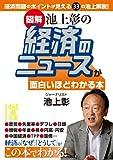 [図解]池上彰の経済のニュースが面白いほどわかる本 (中経の文庫)