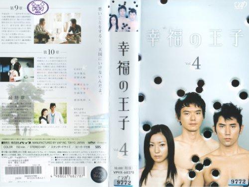 幸福の王子Vol.4 [VHS]