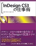 InDesign CS3の仕事術