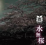 水無桜【Dタイプ】【通常盤】