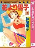 花より男子 30 (マーガレットコミックスDIGITAL)