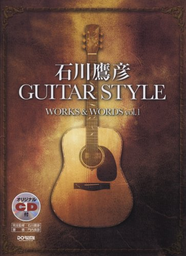 オリジナルCD付 石川鷹彦 GUITAR STYLE WORKS  WORDS Vol.1
