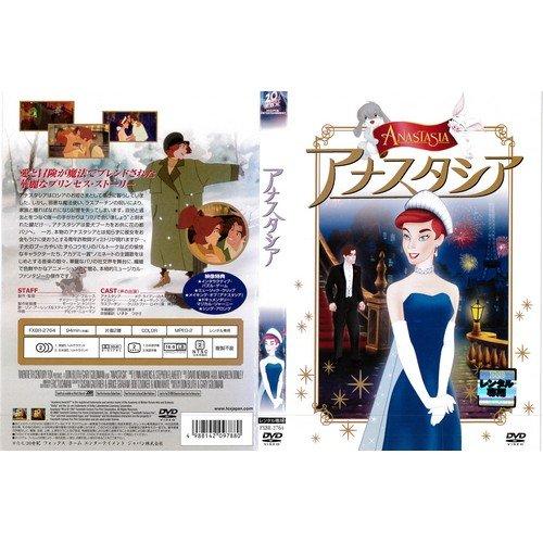 アナスタシア ANASTASIA  [DVD]