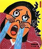 『うそなき』内田麟太郎・文 マスリラ・絵 ポプラ社