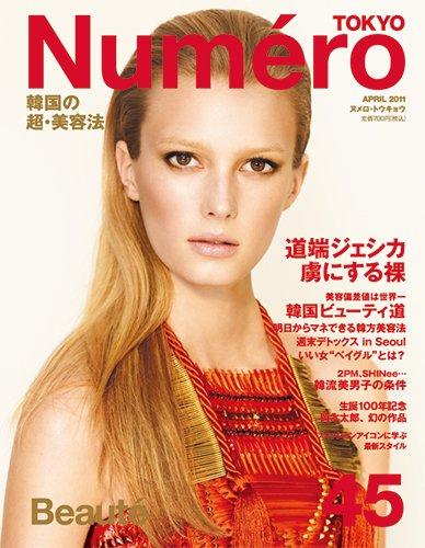 Numero TOKYO (ヌメロ・トウキョウ) 2011年 04月号 [雑誌]