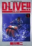 D?LIVE!!(1) (少年サンデーコミックス)