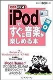 できるポケットiPodですぐに音楽が楽しめる本 iTunes7 & Windows Vista/XP対応 (できるポケット)