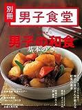 男子食堂別冊 男子の和食基本の「き」 (ベストムックシリーズ・55)