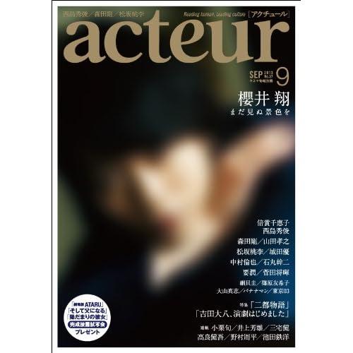 acteur(アクチュール) 2013年9月号 No.37