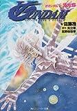 ターンエーガンダム〈5〉月光蝶 (角川スニーカー文庫)