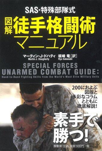 SAS・特殊部隊式図解 徒手格闘術マニュアル