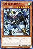 妖仙獣 閻魔巳裂 スーパーレア 遊戯王 トライブ・フォース sptr-jp002