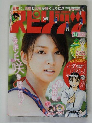 週刊 BIGCOMIC スピリッツ No.18 2011年4月18日号