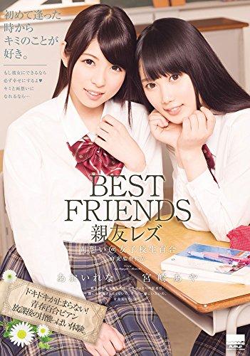 [あおいれな 宮崎あや] BEST FRIENDS 親友レズ 両想い@女子校生百合