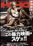 映画秘宝 2008年 12月号 [雑誌]