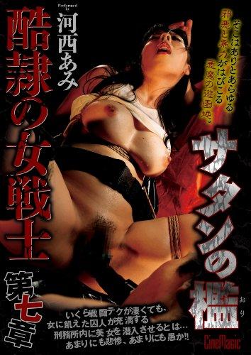 [河西あみ] 【アウトレット】酷隷の女戦士 第七章 サタンの檻 河西あみ シネマジック