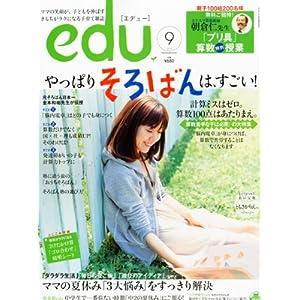 edu (エデュー) 2010年 09月号 [雑誌]