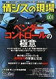情シスの現場 vol.001