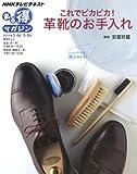 これでピカピカ!革靴のお手入れ (NHKまる得マガジン)