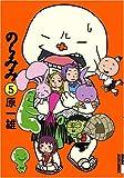 のらみみ 5 (IKKI COMICS)