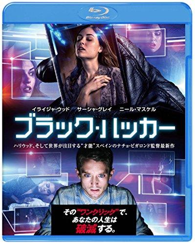ブラック・ハッカー ブルーレイ&DVDセット(初回生産限定/2枚組) [Blu-ray]