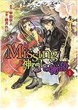 Missing神隠しの物語 1 (電撃コミックス)