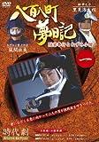八百八町夢日記 1 [DVD]