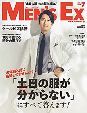 MEN'S EX (メンズ・イーエックス) 2017年 7月号 [雑誌]