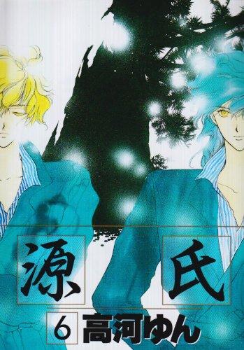 源氏 (6) (Wings comics)