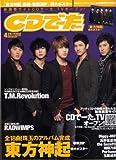 CD でーた 2009年 04月号 [雑誌]