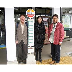 ローカル路線バス乗り継ぎの旅 京都~出雲大社編 [DVD]