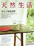 天然生活 2011年 08月号 [雑誌] [雑誌] / 地球丸 (刊)