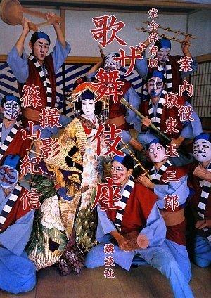完全保存版 ザ歌舞伎座 (五代目坂東玉三郎)