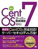 実践!CentOS 7 サーバー徹底構築