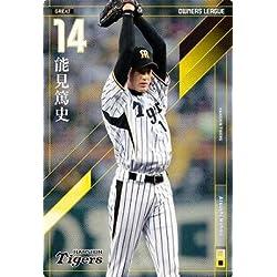 オーナーズリーグ2014 01 OL17 086 阪神タイガース/能見篤史 エレガントエース GR