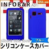 iida INFOBAR A01【ソフトシリコンカバーケース ブルー】インフォバー SHARP