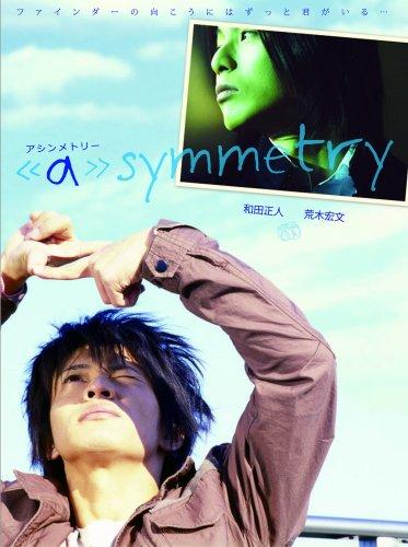 《a》symmetry-アシンメトリー [DVD]