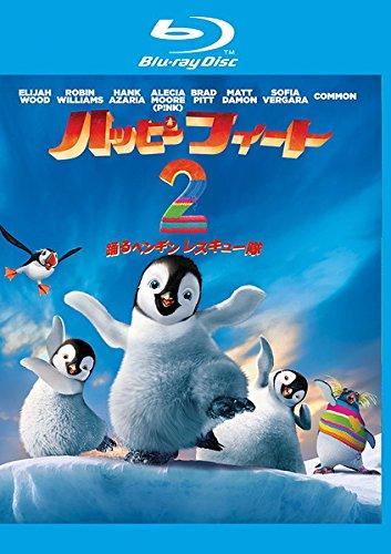 ハッピー フィート 2 踊るペンギンレスキュー隊 ブルーレイディスク
