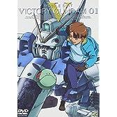 機動戦士Vガンダム 01 [DVD]