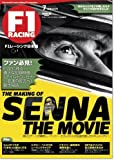 F1 RACING 2011 7月情報号 (SAN-EI MOOK)