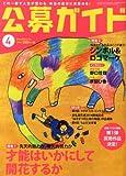 公募ガイド 2014年 04月号 [雑誌]